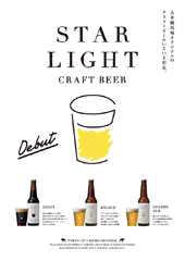Star Light Craft Beer